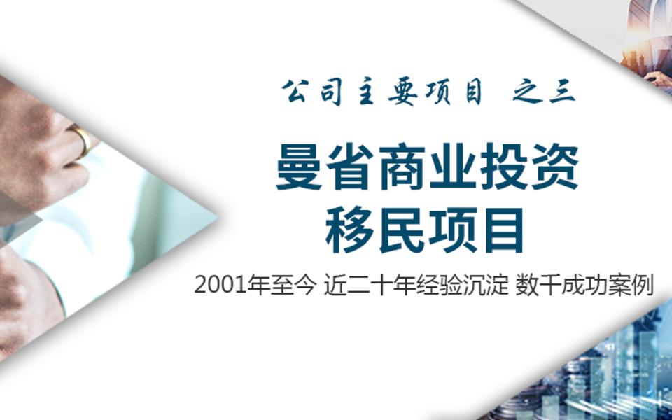【张学勇移民公司项目介绍之】之曼省投资移民项目