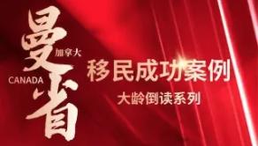 【张学勇移民公司】曼省移民成功案例之配偶搭配移民