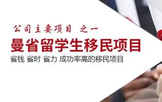 【张学勇移民公司项目介绍】之曼省留学生移民项目