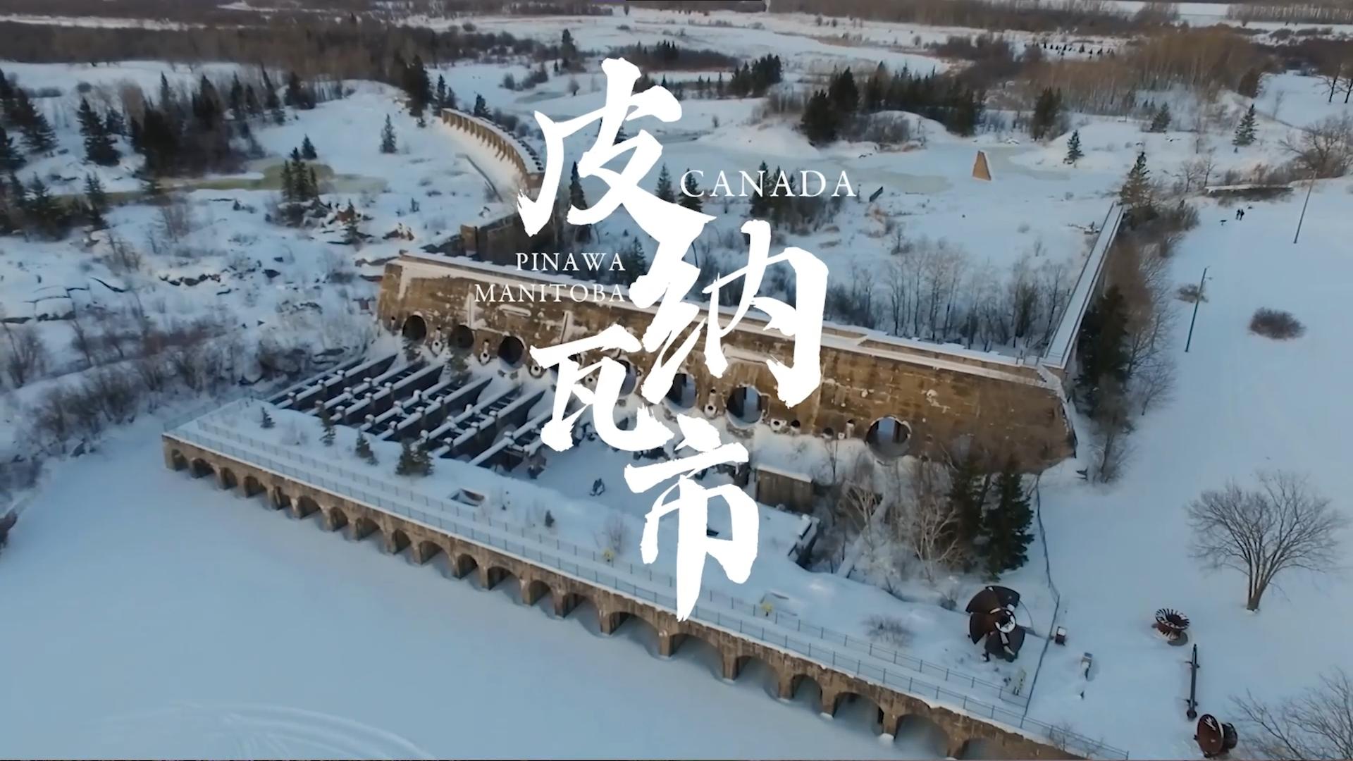 【张学勇移民公司】加拿大曼省城市介绍之皮纳瓦Pinawa
