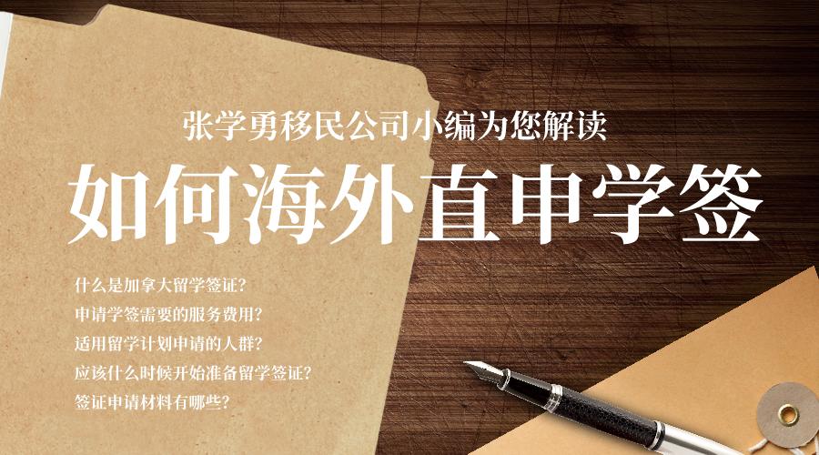 张学勇移民公司小编为您解读如何海外直申学签