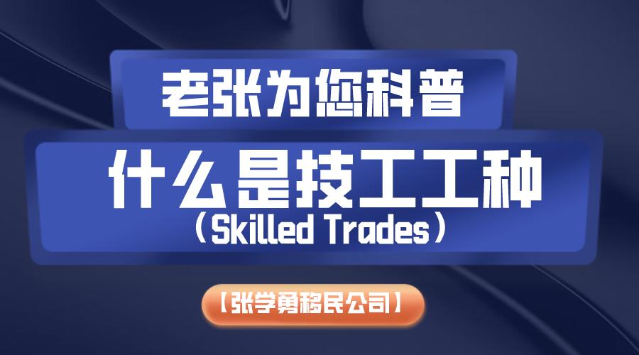 【张学勇移民公司】老张科普什么是技工工种(Skilled Trades)?