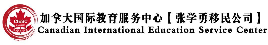 加拿大国际教育服务中心 张学勇移民 | 官方网站