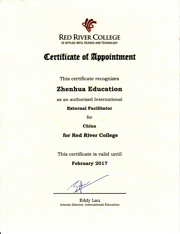 2017红河学院招生授权书RRC