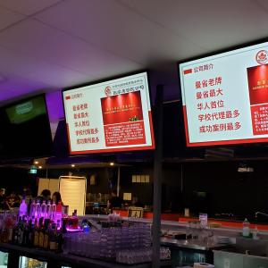 温村开学季 之华人社区中心迎新会