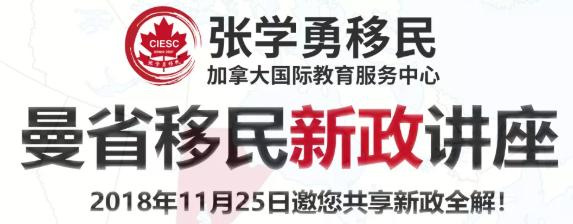 新政大解读!【张学勇移民】邀您一起分享曼省移民新政的秘密