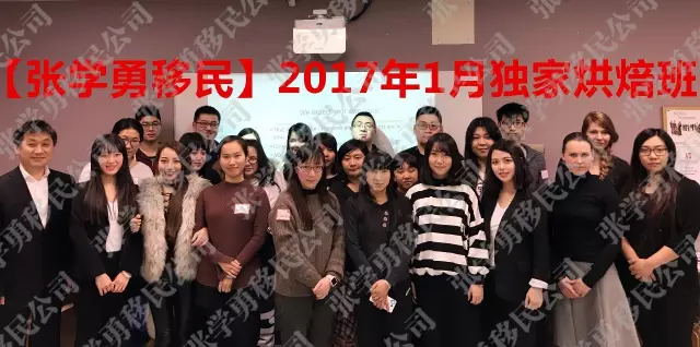 【新班开课】2017年1月16日,张学勇移民独家烘焙班又开课啦!!