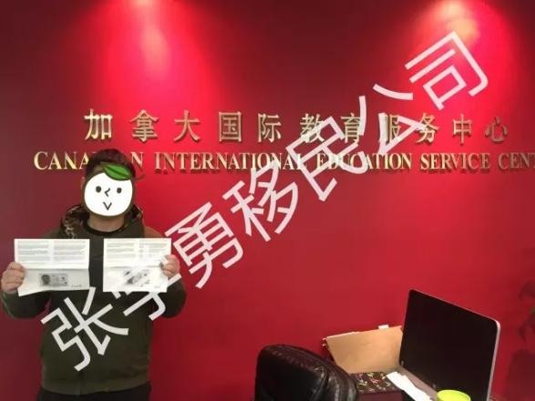【近日成功案例】张学勇移民留学工作移民一条龙项目