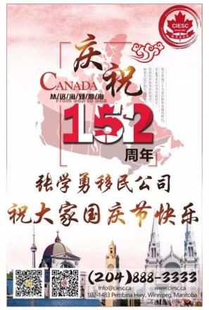 【温情】曼省华人共度加拿大国庆节