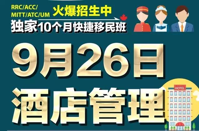【独家移民班热招】 10个月酒店管理,9月26日开课