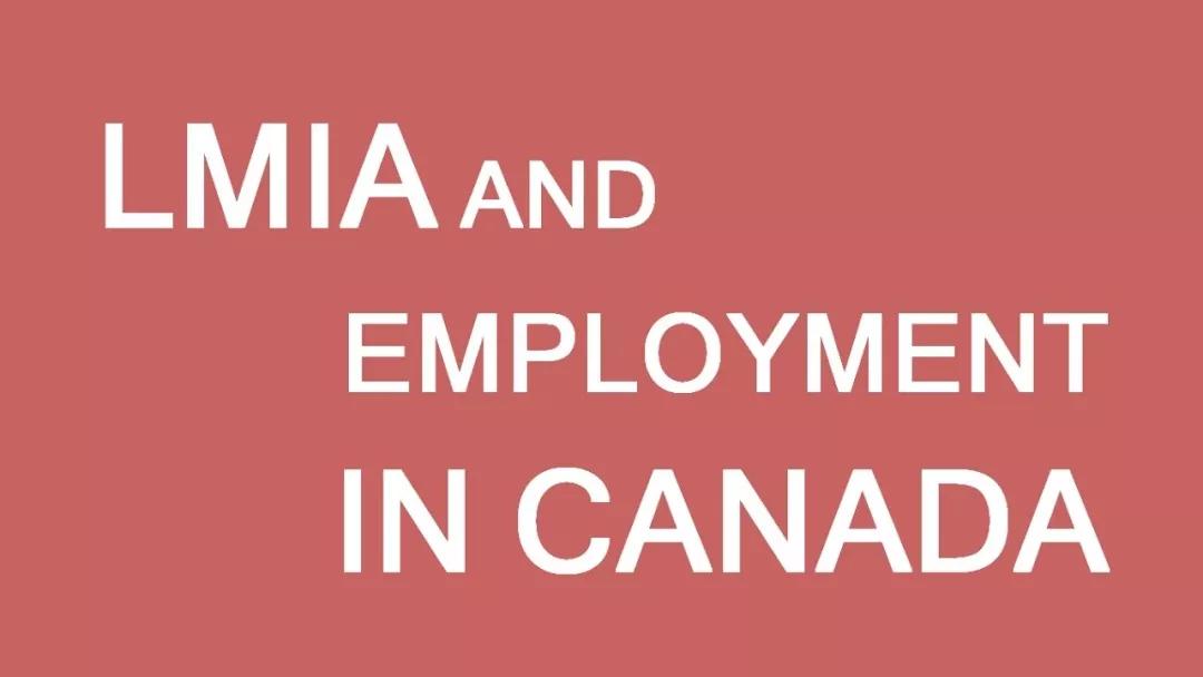 【境外雇主移民190815】多个LMIA批文雇主移民工作岗位招募