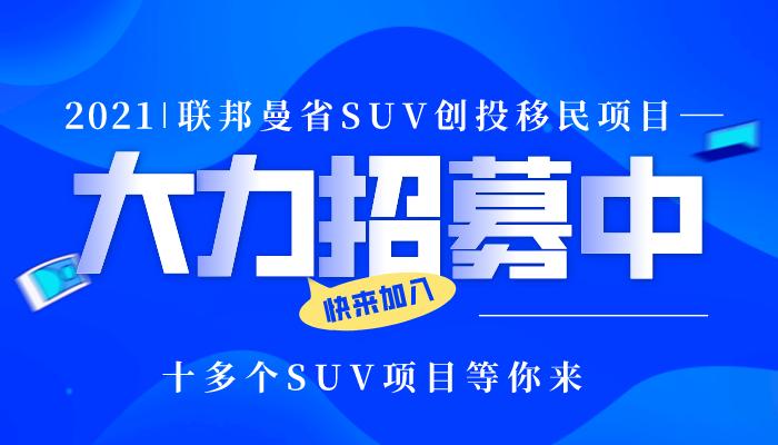 【张学勇移民公司】等你来! 十多个联邦曼省SUV(Start-Up Visa)创投项目大力招募中