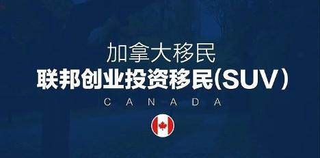【SUV独家】联邦SUV创业移民项目 – 招募会计师和市场营销经理
