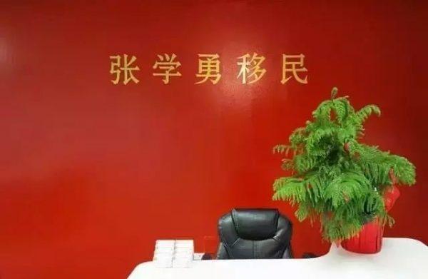 【重磅来袭】 9月7日 【张学勇移民】收到萨省移民局群发邀请函