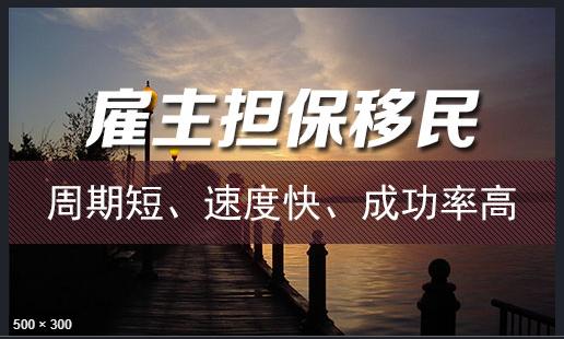 【2017年大热门】曼省/萨省雇主移民项目,6个月内获提名