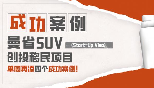 加拿大移民之联邦曼省SUV(Start-Up Visa)  创投移民,单周斩获四个成功案例!