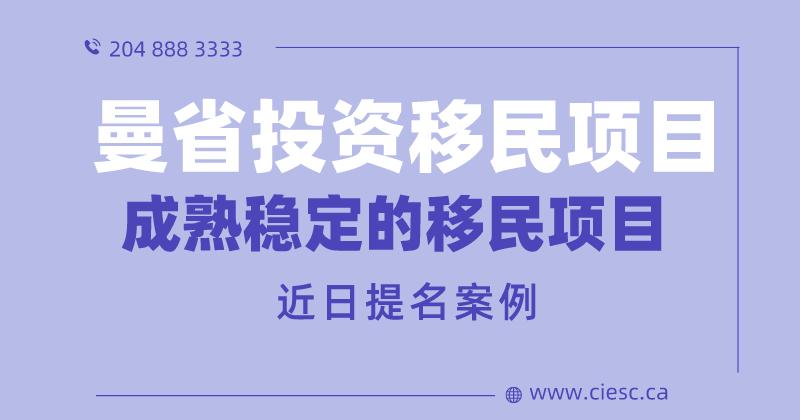 【曼省投资移民项目】成熟稳定的移民项目 近日提名案例