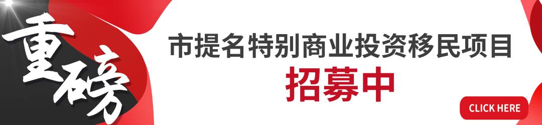 【曼省投资移民项目】成熟稳定的移民项目 – 近日提名案例