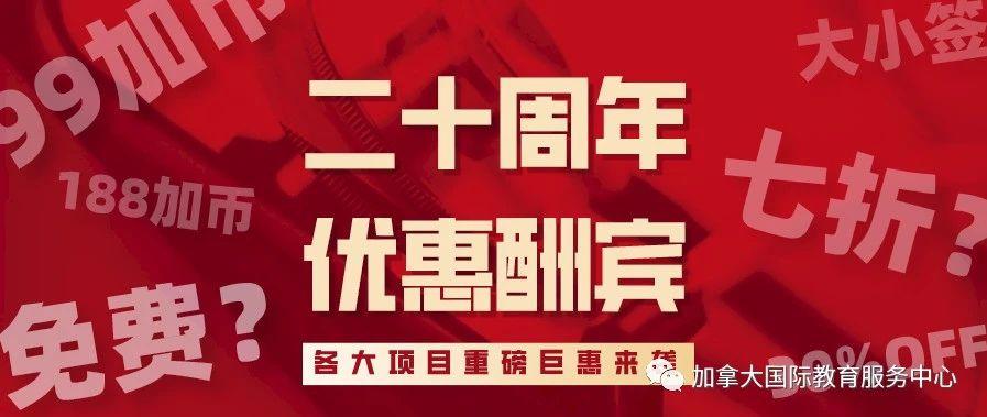 【张学勇移民公司】二十周年庆 钜惠酬宾