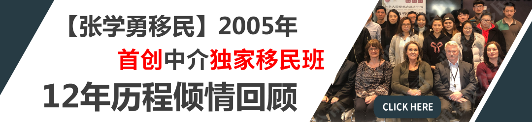 【全新PPP项目】移民学历双丰收!