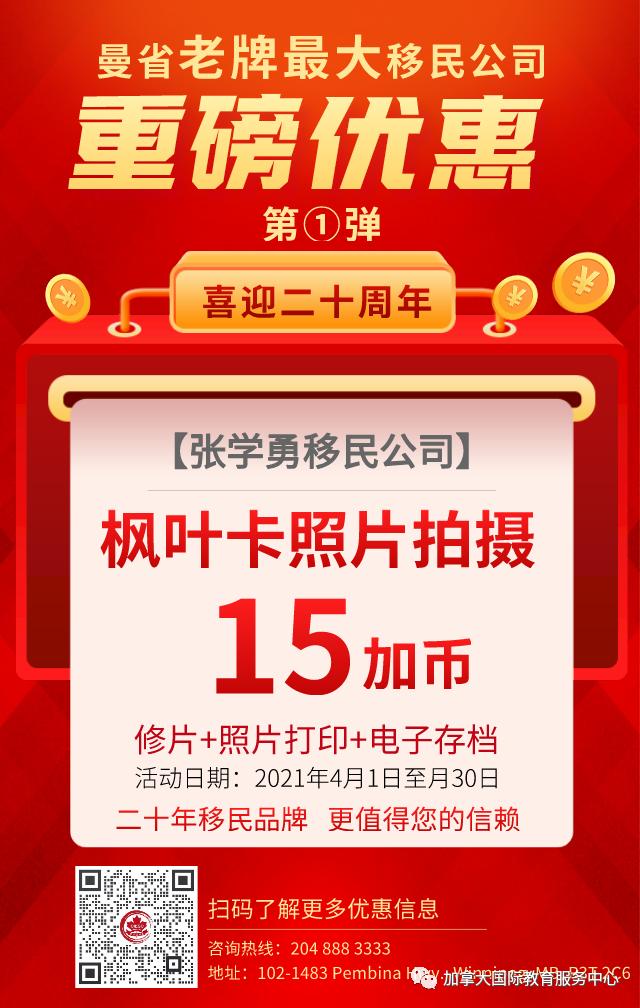 张学勇移民公司二十周年庆 钜惠酬宾