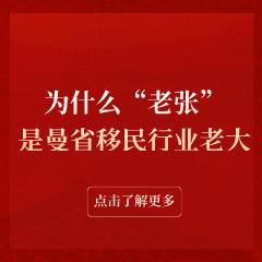 """为什么""""老张""""是曼省移民行业老大"""