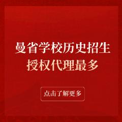 曼省学校历史招生授权代理最多