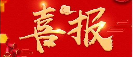【实力】2020年1月14日,同日斩获7个曼省提名证书