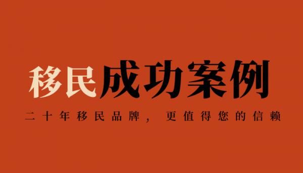 【曼省移民成功案例】张学勇移民公司近日60封新移民登陆纸纷至沓来!