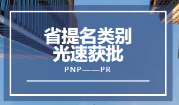【曼省移民省提名成功案例】张学勇移民公司案例速报之12天光速获批曼省省提名