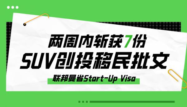 震惊! 两周内斩获7份加拿大联邦曼省SUV(Start-Up Visa) 创投移民批文