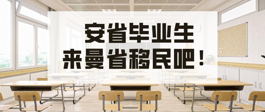 【张学勇移民公司】安省毕业生来曼省移民吧!