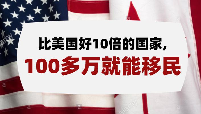 这个秘密我一般不告诉别人! 比美国好10倍的国家,100多万就能移民 !