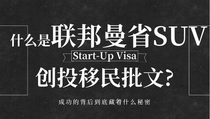 【加拿大移民】什么是联邦SUV(Start-Up Visa)  创投移民批文?这背后到底是什么秘密?