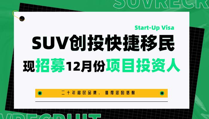 【张学勇移民公司】 SUV创业快捷移民 – 现招募12月份项目投资人