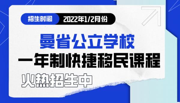 曼省公立学校冬季(2022年1/2月份)一年制快捷移民课程招生中