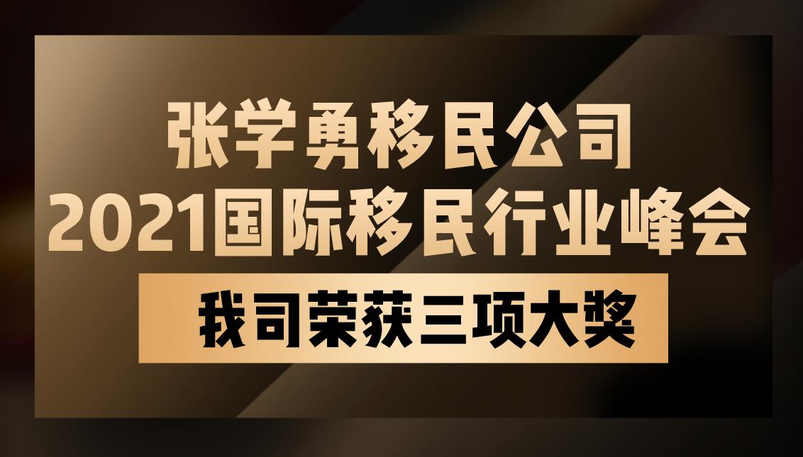 2021国际移民行业峰会圆满结束 我司荣获三项大奖