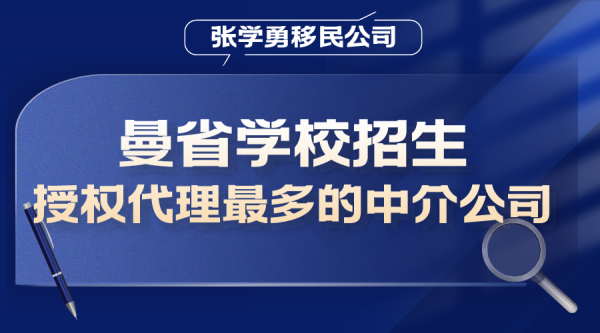 【张学勇移民】曼省学校招生授权代理最多的中介公司