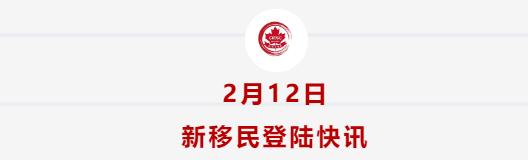 【快讯】2月12日4个学生移民家庭喜获7张登陆纸!