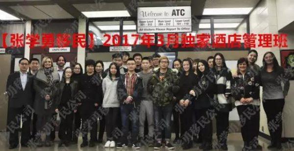 【重磅快讯】张学勇移民携手ATC开创酒店管理专业 并独家办班