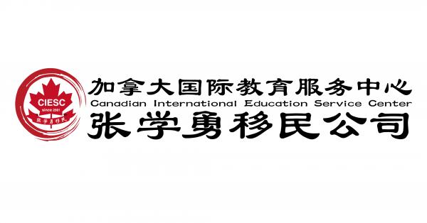 加拿大国际教育服务中心