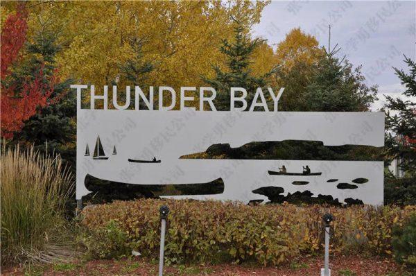 联邦RNIP雇主移民项目热点城市 -【安省Thunder Bay桑德贝】