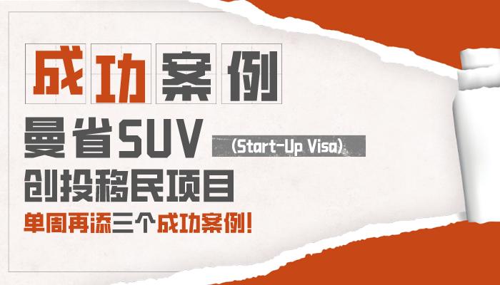 加拿大移民之联邦曼省SUV(Start-Up Visa)  创投移民,单周再添三个成功案例!
