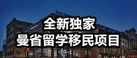 【全新独家项目】曼省留学移民,创新项目新上市!