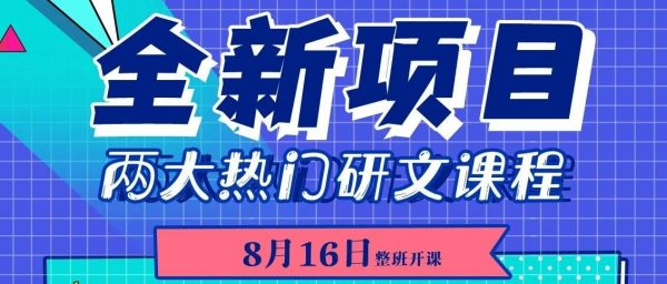 【张学勇移民公司】全新曼省PPP项目-移民学历双丰收!
