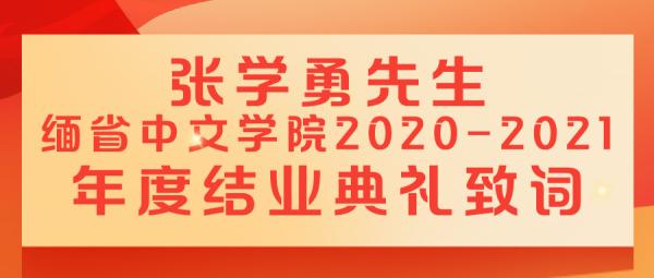 张学勇先生在缅省中文学院2020-2021年度结业典礼上致词