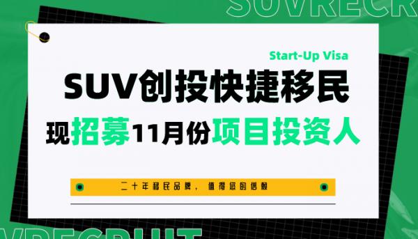 【张学勇移民公司】 SUV创业快捷移民 – 现招募11月份项目投资人
