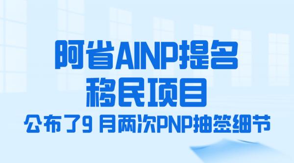 阿省AINP提名移民项目公布了9 月两次PNP 抽签的细节