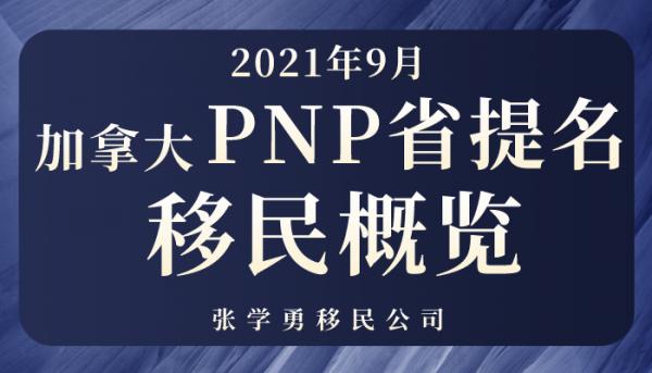 2021年9月加拿大PNP省提名移民概览